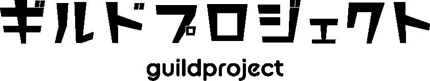 ギルドプロジェクト