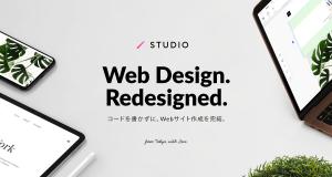 安く早く、でもデザインにもこだわったWebサイトを作りたい!そんなあなたにオススメのサービス、STUDIOのサムネイル画像