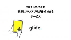 ノーコードで簡単にPWAアプリが作成できるサービス、Glideのサムネイル画像