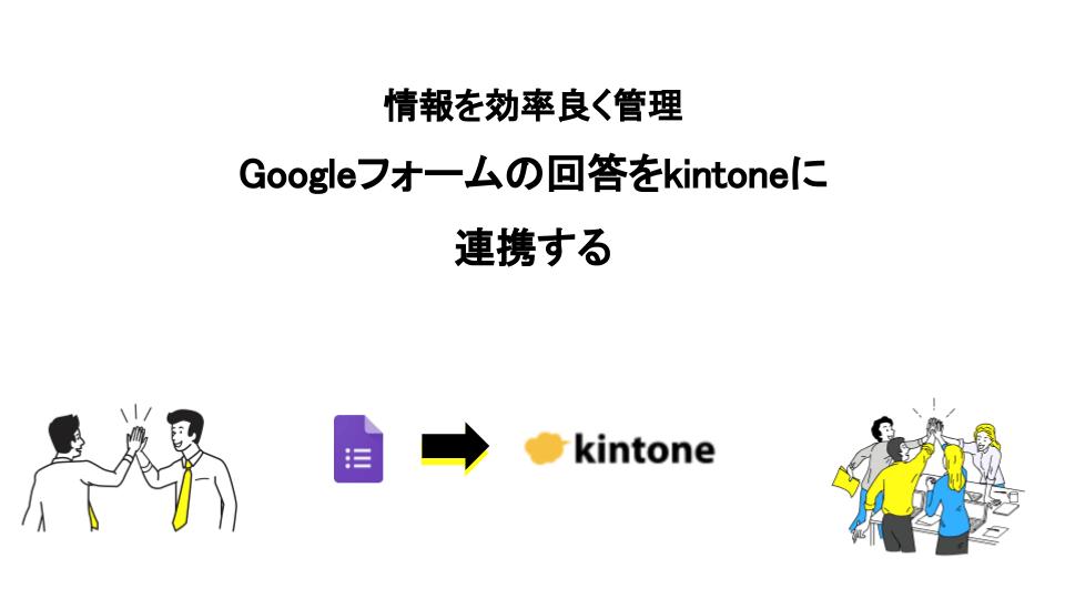 Googleフォームの回答をkintoneに連携する