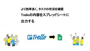Trelloの内容をスプレッドシートに出力するのサムネイル画像