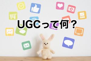 マーケティング担当者が今更聞けない、UGCって何?のサムネイル画像