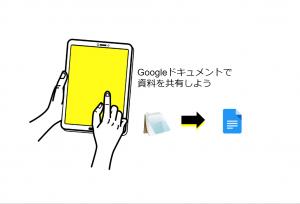 Googleドキュメントで資料を共有しようのサムネイル画像