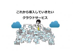 これから導入していきたいクラウドサービスのサムネイル画像
