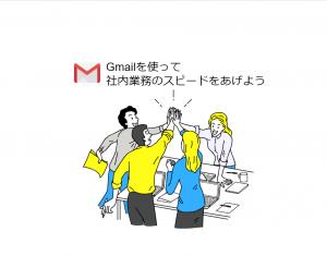 Gmailを使って社内の業務スピードをあげようのサムネイル画像