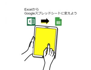 ExcelからGoogleスプレッドシートに変えようのサムネイル画像