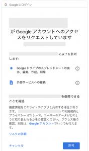 Googleアカウントへのアクセスをリクエストしています