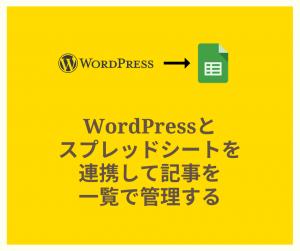 WordPressとスプレッドシートを連携して記事を一覧で管理するのサムネイル画像