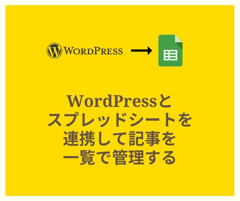 WordPressとスプレッドシートを連携して記事を一覧で管理する