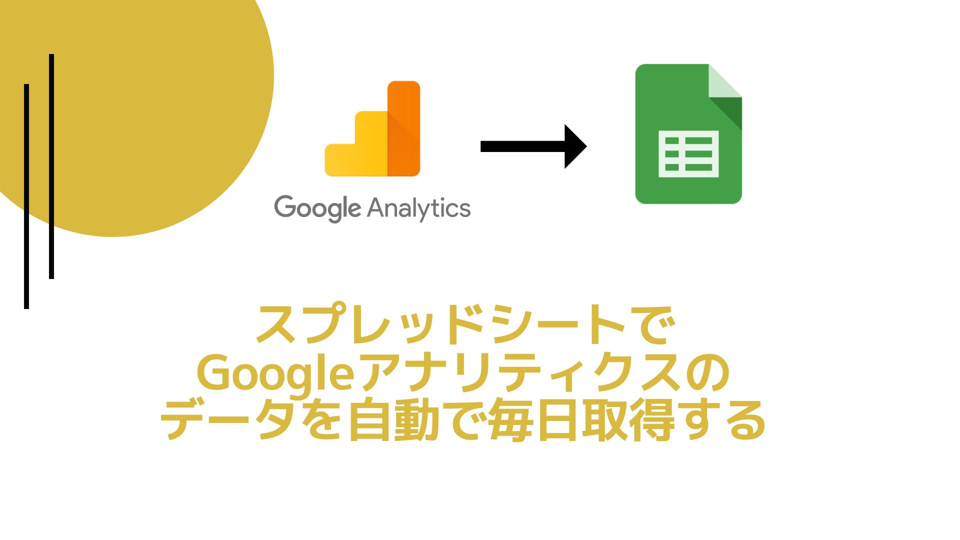 スプレッドシートでGoogleアナリティクスのデータを自動で毎日取得する