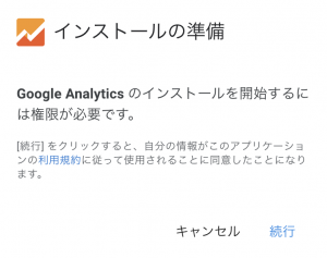 Googleアナリティクスアドオンのインストール準備