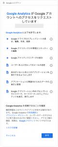 Googleアナリティクスアドオンのアクセス許可