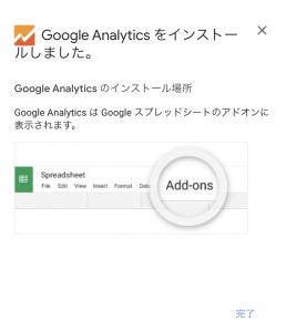 Googleアナリティクスのインストール完了