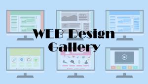 Webデザインの参考に!webデザイン&バナーデザインギャラリーサイトのまとめのサムネイル画像