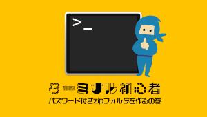 ターミナルなんて怖くない!Mac(macOS)のターミナルでパスワード付きZipフォルダを作成する方法のサムネイル画像