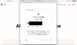 Googleログイン