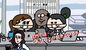 現代の社内ってこんな感じ!?爆笑ショートアニメyoutubeチャンネル「モモ.ウメ」のご紹介のサムネイル画像