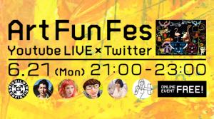 """ギルドプロジェクト初のイベント""""Art Fun Fes""""を開催致しました。のサムネイル画像"""