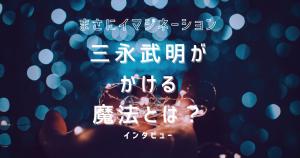 三永武明インタビュー おうちディズニーの裏側とは?のサムネイル画像