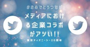 SNS企業コラボ!公式スポンサーが#おめでとうつなぎ 「東京ディズニーシー20周年」のサムネイル画像