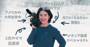 全米進出を狙う動画のプロ、山川樹里氏インタビュー part1のサムネイル画像